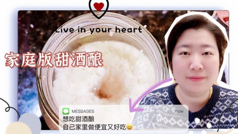 【七十五公斤级】甜酒酿家庭自制 便宜简单又好吃!
