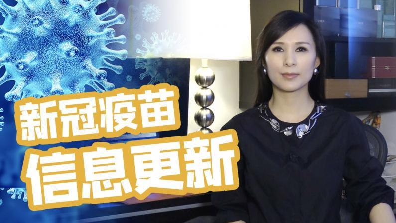 【谭天说地】新冠疫苗信息和疫情更新 强生疫苗详解