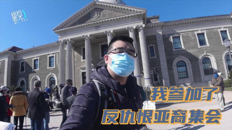 【纽约老尤】我参加了一场反仇恨亚裔活动