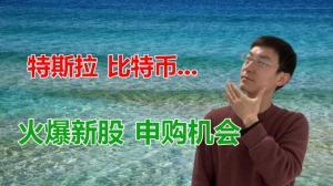 【老李玩钱】经济迅速恢复 数支劲爆股票即将上市!