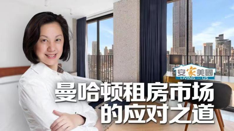 曼哈顿租房市场的应对之道