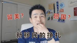 【硅谷生活】留美还是回国?两难处境难抉择