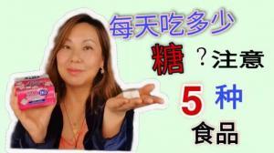【营养师说】每天吃多少糖?这5种食品含糖高!