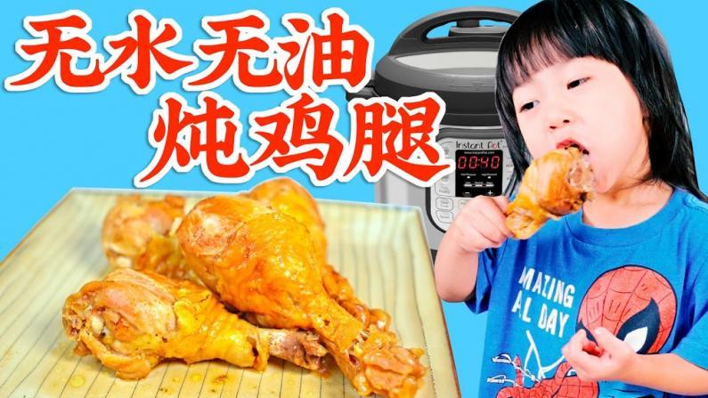 【佳萌小厨房】无水无油也能炖鸡腿,居然还炖出肉皮冻!