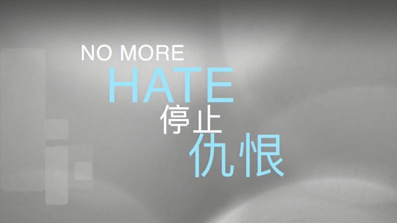 【纽约老尤】HATE IS A VIRUS 仇恨是病毒
