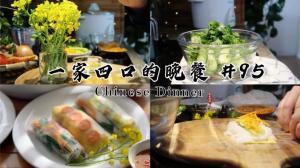 【一家四口的餐桌】这3菜1汤 把春天带回家