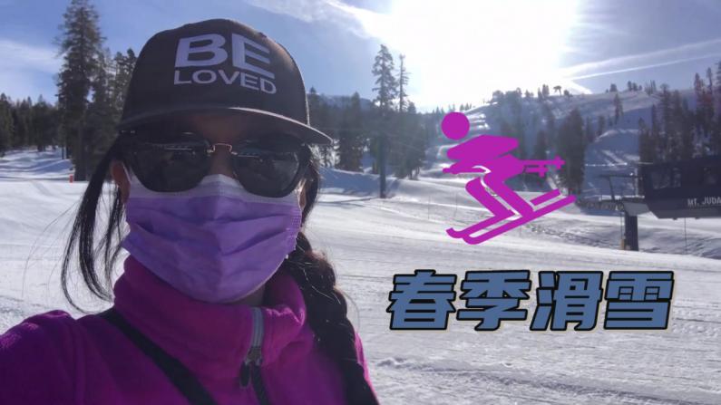 【美天一报】滑春雪的五大理由