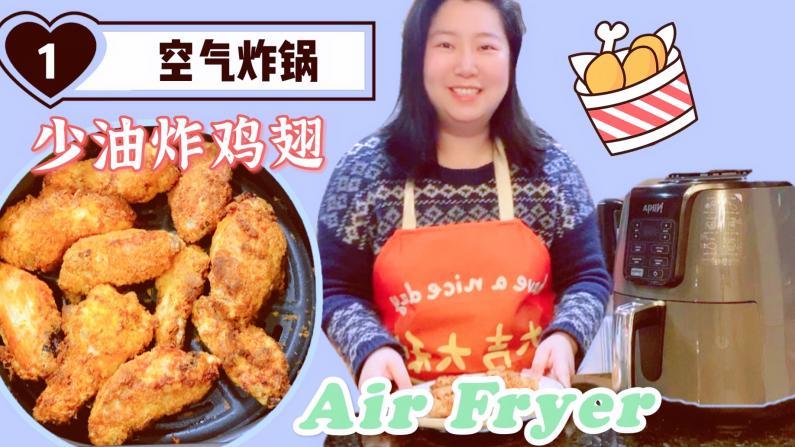【七十五公斤级】减肥能吃的炸鸡 空气炸锅鸡翅