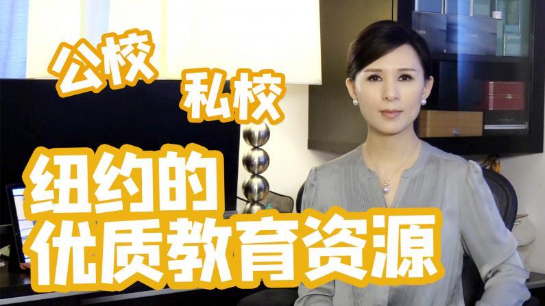 【谭天说地】纽约的教育资源与华裔学生的未来
