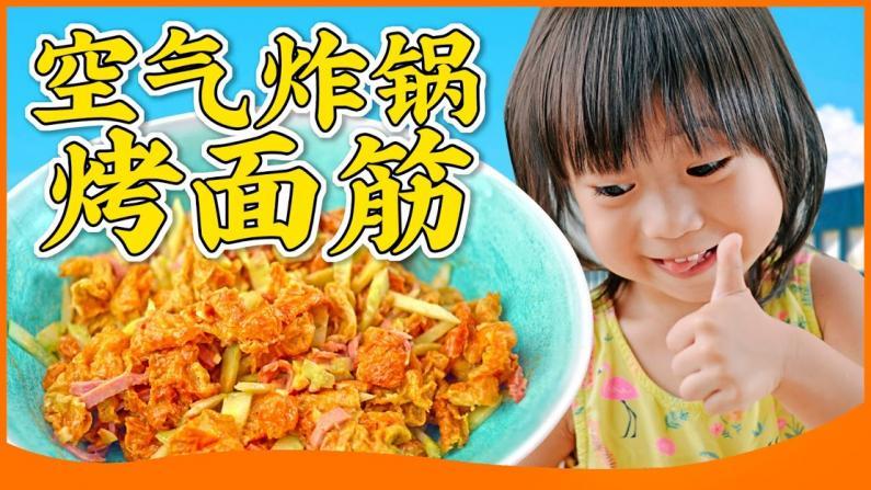【佳萌小厨房】空气炸锅烤面筋 凉菜火锅都能搭