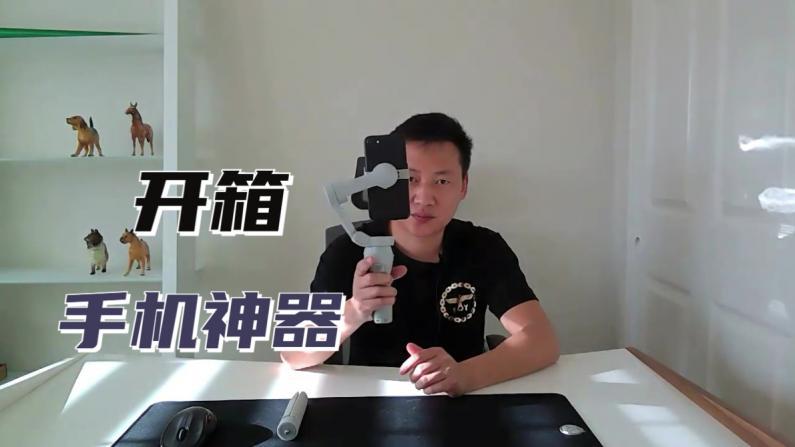 【小白看世界】手机神器 大疆磁吸灵眸手机云台测评