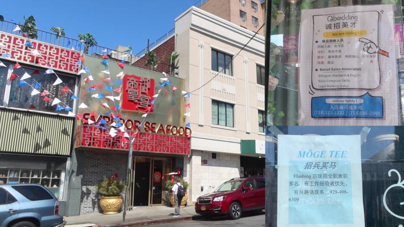 纽约法拉盛新店频开 商家掀起招工潮 经济复苏前兆?