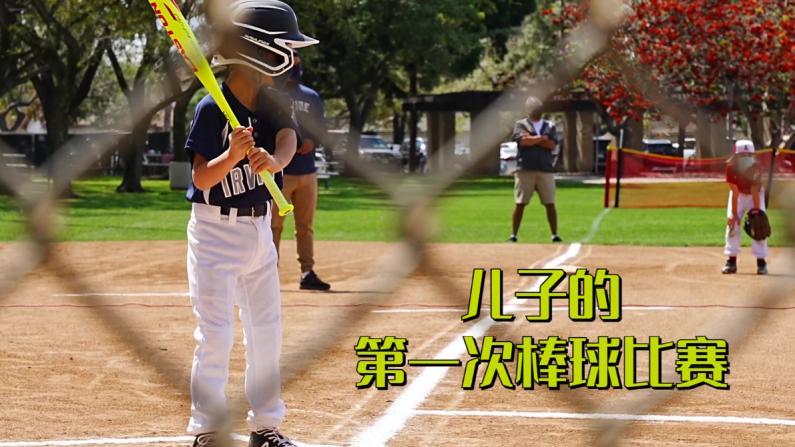 【安家美国·加州尔湾】儿子第一次棒球比赛 尔湾洋基对阵尔湾天使