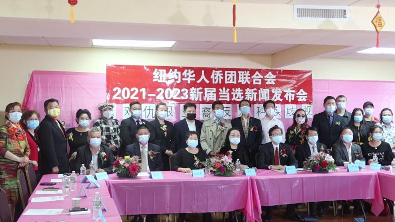 纽约华人侨团联合会疫情以来首度线下开会 会员同声谴责针对亚裔暴力