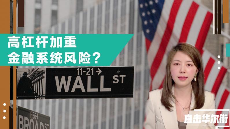 """美股爆雷 对冲基金大鳄""""捅娄子""""一天抛盘三百亿"""