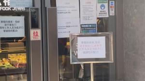 纽约法拉盛被劫珠宝店恢复营业 大门紧闭 等店员开门才能进