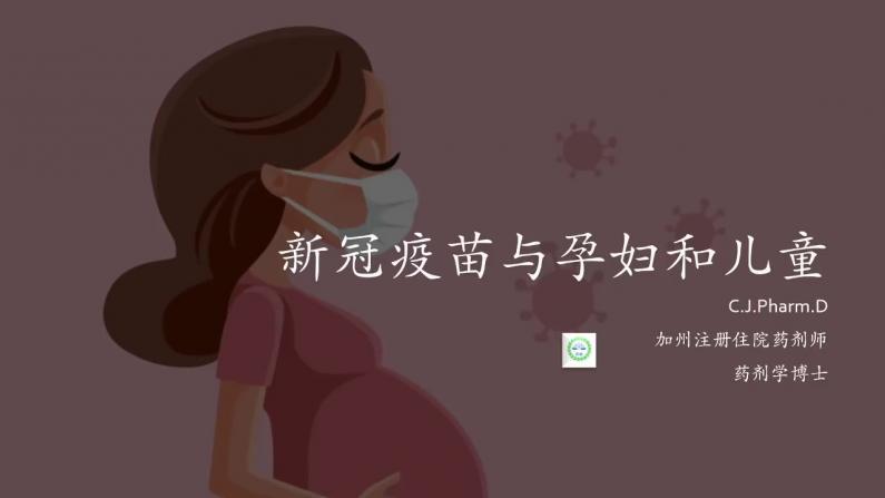 【医痴的木头屋】 新冠疫苗对备孕,孕妇,喂奶母亲及胎儿的影响