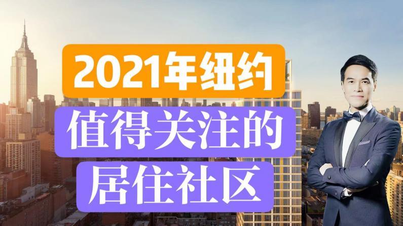 2021年最值得关注的纽约十大社区