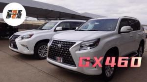 【老韩唠车】2021 Lexus GX460 比较一下有哪些改变?