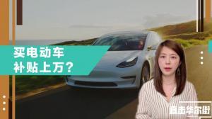 拜登力推电动车: 买车返现还减税 全美建50万充电站