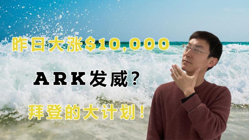 【老李玩钱】ARK重焕青春?拜登的大计划对股市意味着什么?