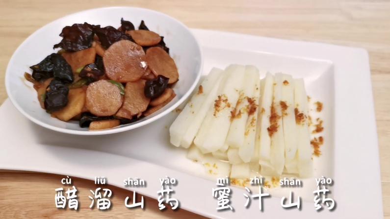 【大头爸爸】山药两吃:蜜汁vs醋溜