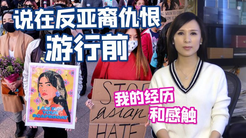 【谭天说地】说在4月4纽约反亚裔仇恨游行前 聊聊我的经历和感触