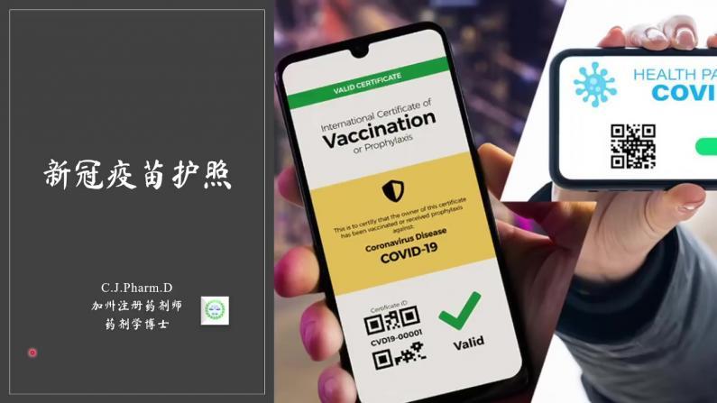 【医痴的木头屋】疫苗护照可行吗?