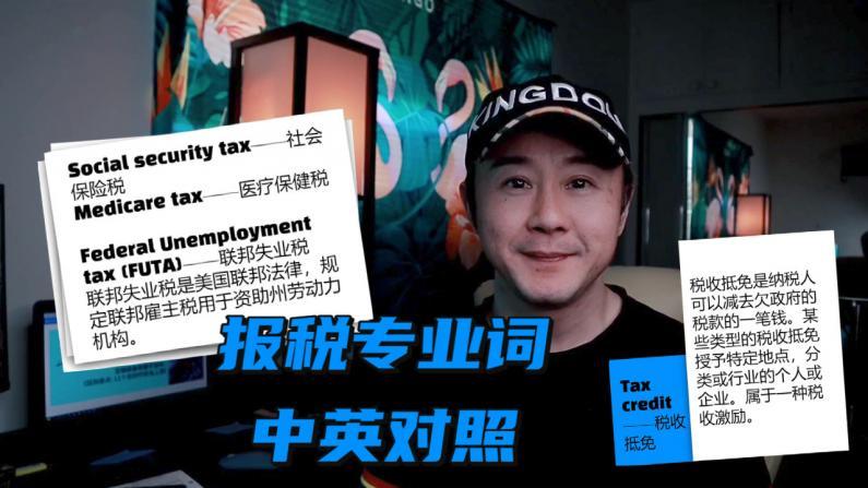 【如远行者】个人报税常看到的专业词语 | 中英文对照