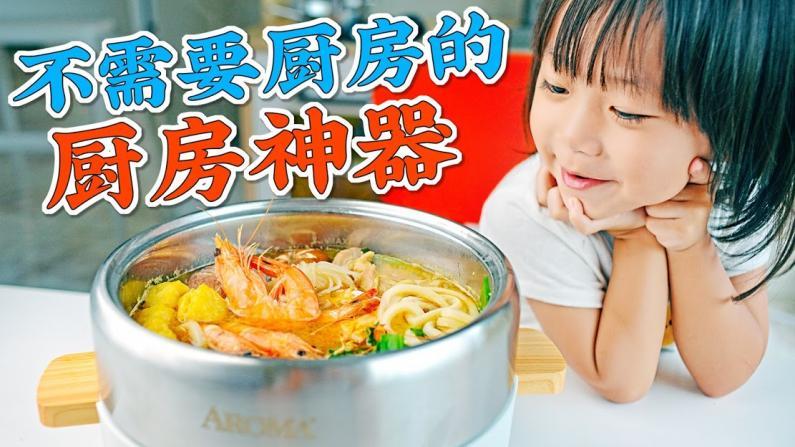【佳萌小厨房】海鲜鸡腿味增乌冬面