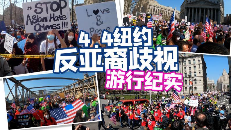 【谭天说地】纽约反亚裔仇恨集会纪实 数万人游行抗议