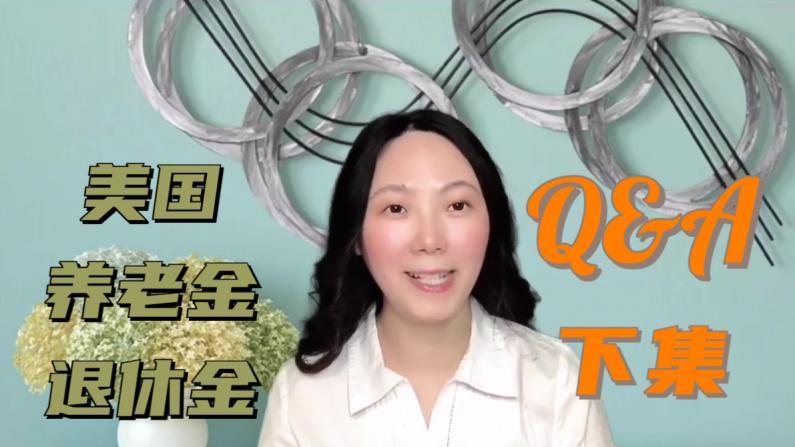 【Sherry细说投资理财】养老金:配偶福利,丧偶福利,纳税问题