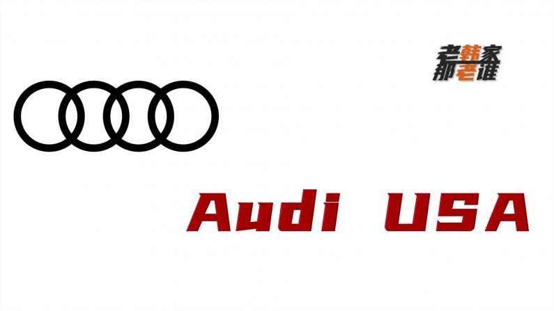 【老韩唠车】盘点Audi奥迪品牌2020年美国销量