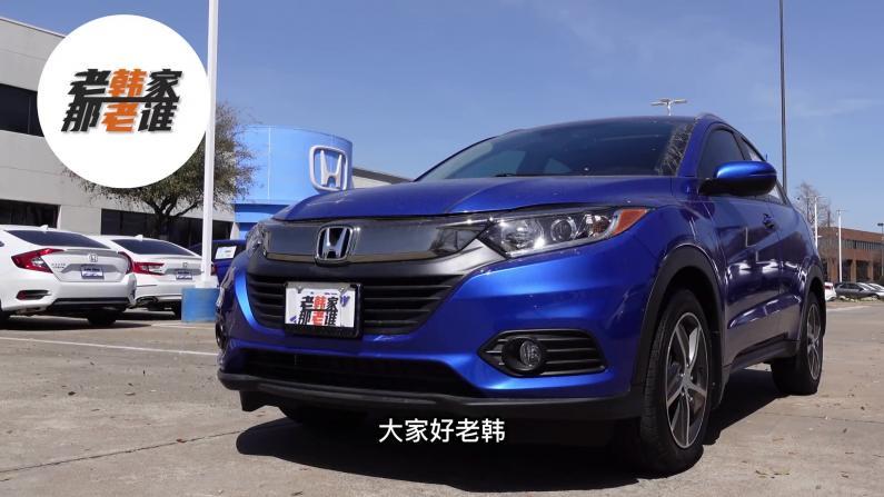 【老韩唠车】美国次紧凑级小SUV 新兴市场风头正劲