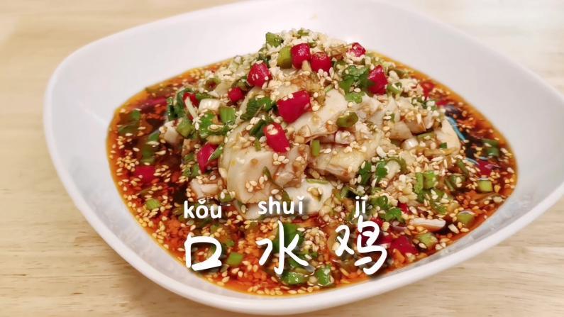 【大头爸爸】经典川味凉菜 口水鸡