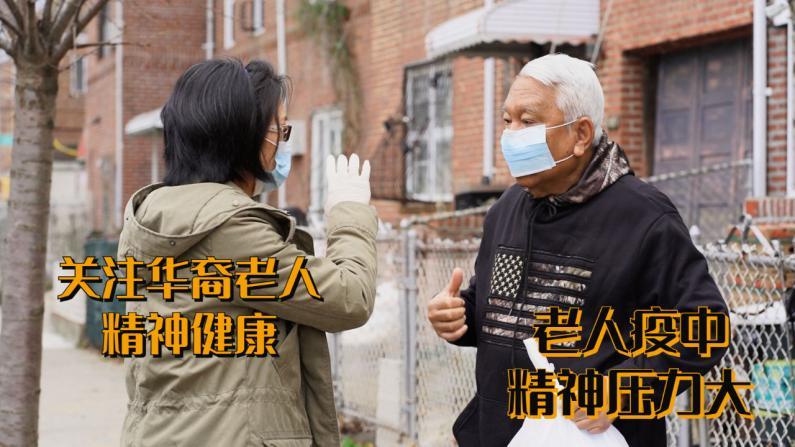 【关注华裔老人精神健康】华裔老人中心缩减服务艰难支撑 老人疫中精神压力大