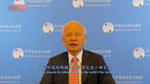 【全程】崔天凯:中美关系正面临关键选择 更应继承和发扬乒乓外交精神