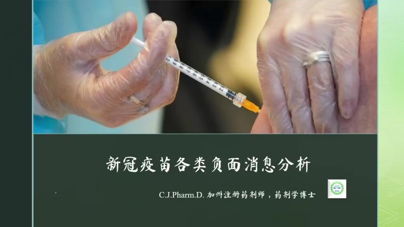 【医痴的木头屋】疫苗引起血栓分析,强生疫苗副作用分析