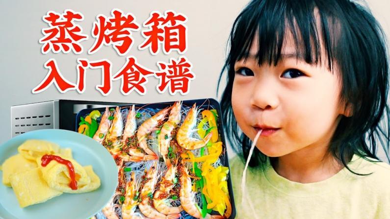 【佳萌小厨房】蒸烤箱入门食谱:发糕,厚蛋烧,大虾......