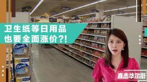 """""""通胀时代""""到来?物价涨幅达两年半新高"""