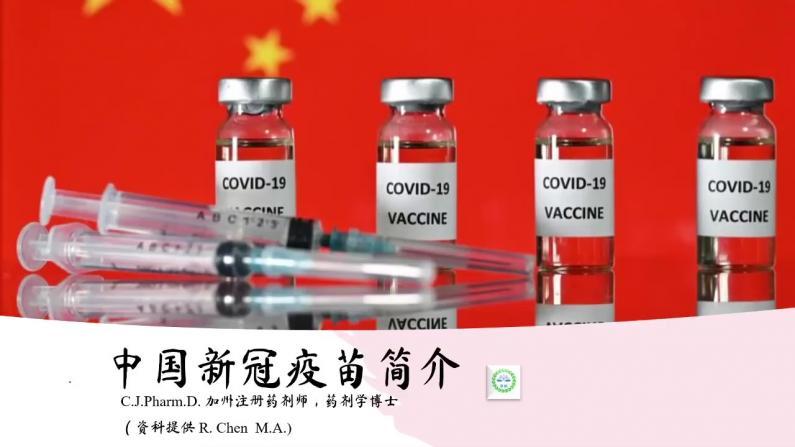 【医痴的木头屋】中国各类新冠疫苗介绍