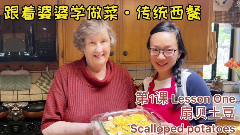 【美天一报】跟婆婆学做菜 传家宝西餐第一课:扇贝土豆