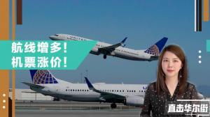 押注今年夏天全美正常化 飞机票预定火热