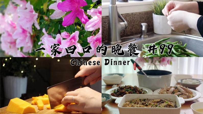 【一家四口的餐桌】给一点晚餐灵感 3菜1汤快手菜!