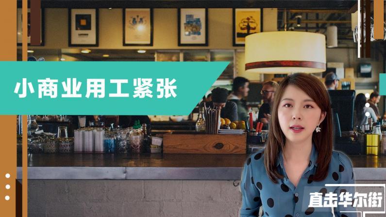 """经济重开餐馆却面临""""招工难"""" 加薪招聘 服务员抢手"""