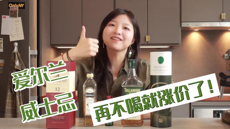 【索菲亚一斤半】好喝不火?爱尔兰威士忌,再不喝就涨价了!