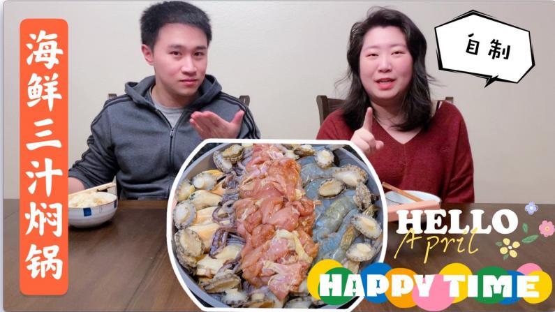 【七十五公斤级】海鲜三汁焖锅家庭制作方法 不用馋黄记煌啦!
