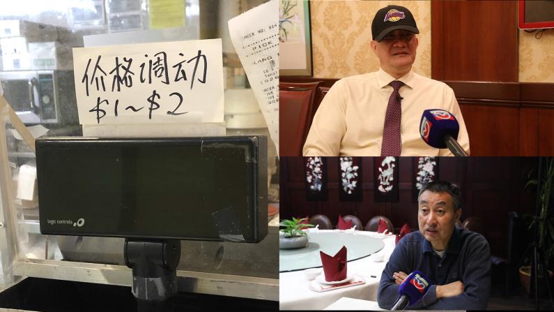物价飙升 洛杉矶中餐馆纷纷涨价