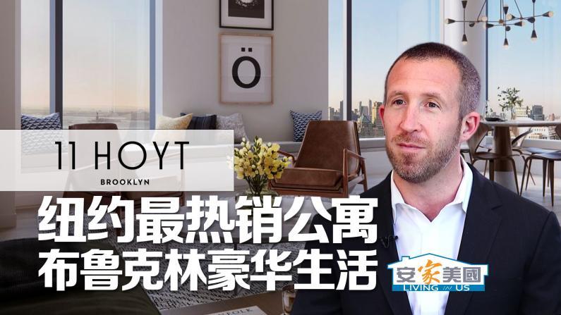 实地探访纽约畅销公寓11 Hoyt 布鲁克林品质生活