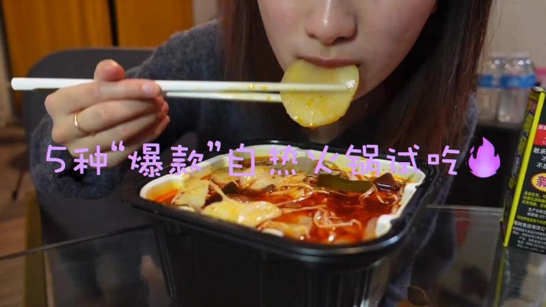 【湾区毛毛】5种爆款懒人自热火锅试吃测评!